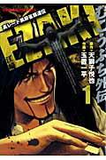 【送料無料】むこうぶち外伝EZAKI(1)