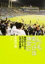 いつも、気づけば神宮に 東京ヤクルトスワローズ「9つの系譜」 [ 長谷川 晶一
