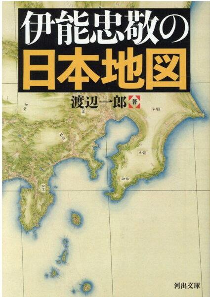 伊能忠敬の日本地図(河出文庫) 渡辺一郎