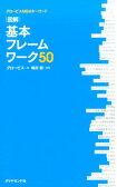基本フレームワーク50 図解 [ グロービス ]
