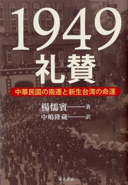 歴史, 世界史 1949