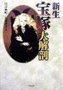 【送料無料】新生宝塚大解剖
