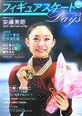 フィギュアスケートdays(vol.3)