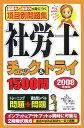社労士チェック&トライ1500問(2008年度版)