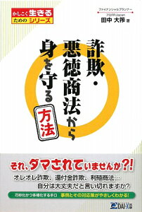 【送料無料】詐欺・悪徳商法から身を守る方法 [ 田中大筰 ]
