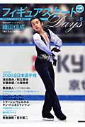 【送料無料】フィギュアスケートdays(vol.8)