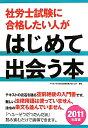 社労士試験に合格したい人がはじめて出会う本(2011年度版)