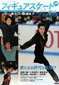 フィギュアスケートDays Plus(2010-2011 男子シング)