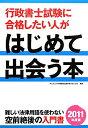【送料無料】行政書士試験に合格したい人がはじめて出会う本(2011年度版)