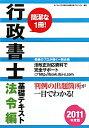 【送料無料】行政書士基礎テキスト 法令編 2011年度版