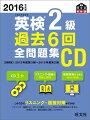 2016年度版 英検2級 過去6回全問題集CD