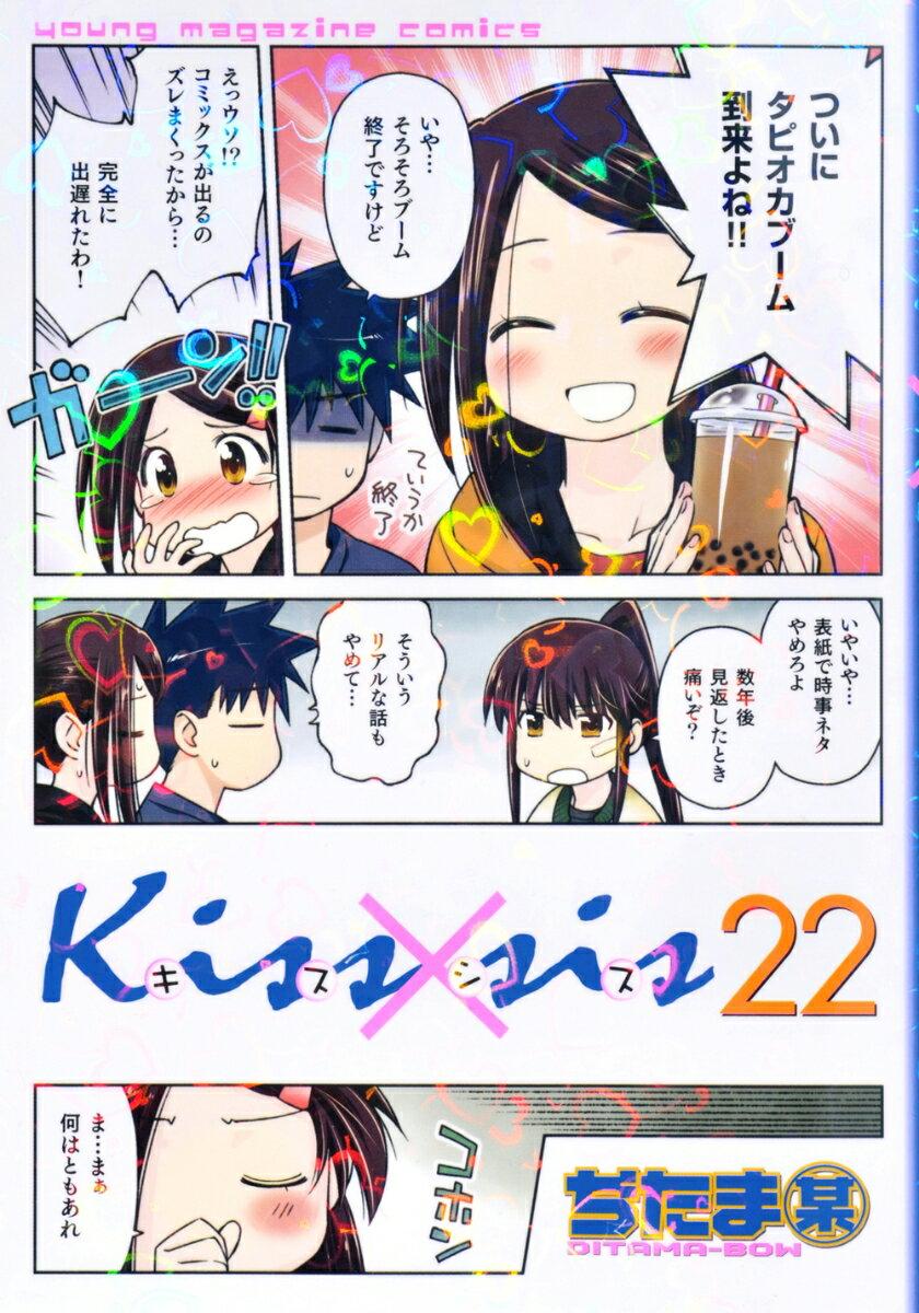 Kiss×sis(22)画像