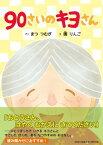 90さいのキヨさん [ まつつむぎ ]