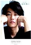 [佐藤健in半分、青い。]PHOTO BOOK (TVガイドMOOK)