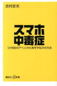 【送料無料】スマホ中毒症 [ 志村史夫 ]