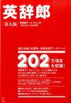 英辞郎第9版 進化を続ける英和・和英対訳データベース (<CD-ROM>)
