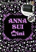 2WAYショルダーバッグVer. ANNA SUI mini 10th ANNI