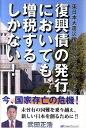【送料無料】復興債の発行においても、増税するしかない!!