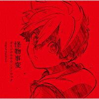 TVアニメ『怪物事変』オリジナルサウンドトラック