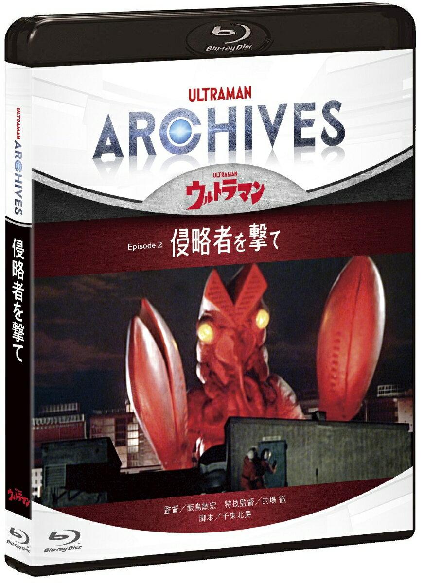 ULTRAMAN ARCHIVES『ウルトラマン』Episode 2「侵略者を撃て」Blu-ray&DVD【Blu-ray】画像