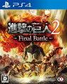進撃の巨人2 - Final Battle - PS4版の画像