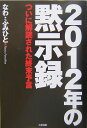 【送料無料】2012年の黙示録
