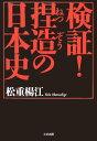 検証!捏造の日本史