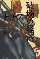 『ナチス 破壊の経済(上) 1923-1945』の画像
