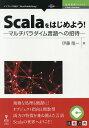 【POD】Scalaをはじめよう! マルチパラダイム言語への招待 (E-Book Print Book 技術書典SERIES) [ 伊藤竜一 ]
