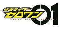 仮面ライダーゼロワン Blu-ray COLLECTION 2【Blu-ray】