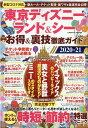 東京ディズニーランド&シー お得&裏技徹底ガイド2020-21 (コスミックムック)