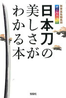 日本刀の美しさがわかる本