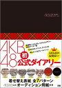 【送料無料】AKB48公式ダイアリー