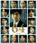 64-ロクヨンー前編 通常版【Blu-ray】