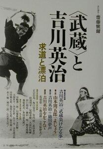 〈武蔵〉と吉川英治