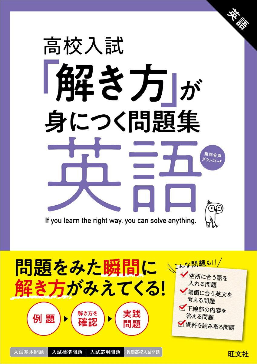 高校入試「解き方」が身につく問題集 英語