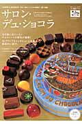 【送料無料】サロン・デュ・ショコラオフィシャル・ムック(2012)