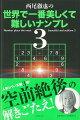【バーゲン本】西尾徹也の世界で一番美しくて難しいナンプレ3