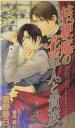 桔梗庵の花盗人と貴族 (Shy novels) [ 遠野春日 ]