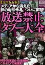 【送料無料】放送禁止タブー大全