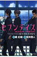 セブンデイズ(Monday-Thursday) (ミリオンコミックス CRAFTシリーズ) [ 橘紅緒 ]