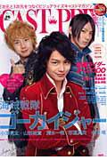 【送料無料】CASTPRIX ZERO(vol.015)