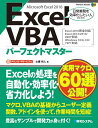 Excel VBAパーフェクトマスター Excel 2016完全対応Excel 2013/ (Perfect master) [ 土屋和人 ]