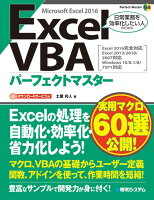 Excel VBAパーフェクトマスター
