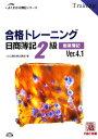 合格トレーニング日商簿記2級(商業簿記)Ver.4.1