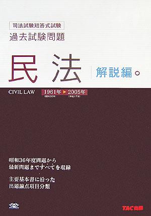 民法解説編(1961年-2005年) [ TAC株式会社 ]