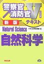自然科学新版