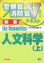 人文科学(上)新版