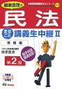 郷原豊茂の民法まるごと講義生中継(2(債権編))第2版