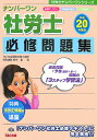 ナンバーワン社労士必修問題集(平成20年度版)